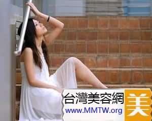 女人婚後易出現的生理問題
