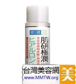 極潤保濕化妝水