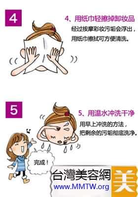 晚上洗臉重點