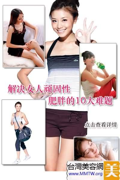 解決女人頑固性肥胖的10大難題
