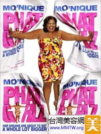 《肥女孩》:胖妞也能很驕傲