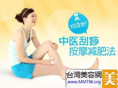 中醫刮痧按摩減肥 刮走肥肉水腫